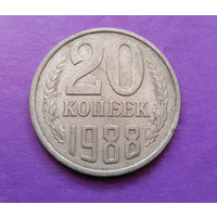 20 копеек 1988 СССР #08