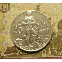 Чехословакия  25 крон 1954 г