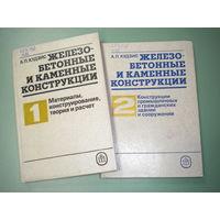 Железобетонные и каменные конструкции (2 тома)
