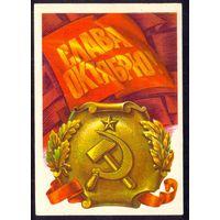 СССР ДМПК 1976 Слава Октябрю  /прошла почту/