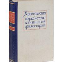 Хрестоматия по марксистско-ленинской философии. 1961 г. Том Первый.