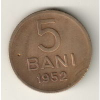 Румыния 5 бани 1952