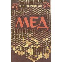 Мёд. В.Д. Чернигов (доктор ветеринарных наук, профессор) Ураджай. 1979 . 78 стр.
