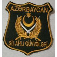 Нашивка Вооруженных Сил Азербайджана