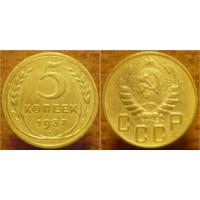 5 копеек 1937 г