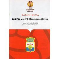МюПА Финляндия - Динамо Минск Беларусь 24.07.2014г.Лига Европы.