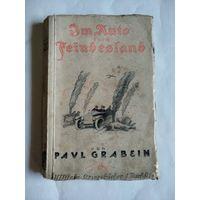 Im Auto durch Feindesland. von PAUL GRABEIN.1916.На немецком языке,готический шрифт.