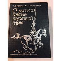Рыбин О русской школе верховой езды 1998 г 382 стр