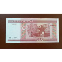 Беларусь / 50 рублей (Не) / 2000 год / P-25 (b)