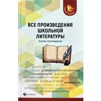 Все произведения школьной литературы (уценка)
