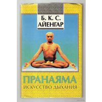 Айенгар Б.  Пранаяма: искусство дыхания. 1995г.