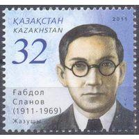 Казахстан Сланов литература писатель