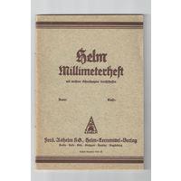 Миллиметровая тетрадь Германия Ashelm (довоенная)