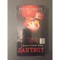 Дантист / Ужасы / VHS / видеокассета
