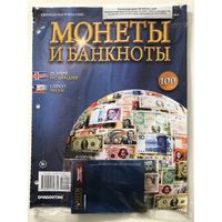 Монеты и банкноты Выпуск 100