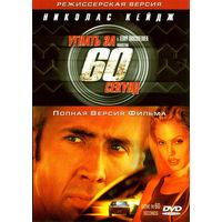 Фильмы: Угнать за 60 секунд. Режиссерская версия (Лицензия, DVD)