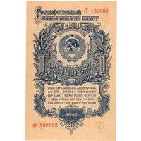 СССР, 1 рубль, 1947 г. (15 лент), UNC-