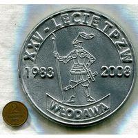 Медаль настольная. 25 лет .Товарищество приятелей земли Влодавской.. Огромная