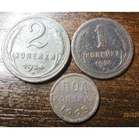 Медный набор 1/2 опейки 1925 г., 1 и 2 копейки 1924 г.