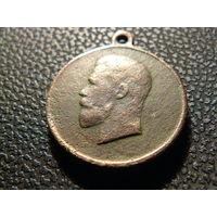 Медаль . За труды по отличному выполнению всеобщей мобилизации 1914 года .