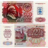 Приднестровье. 500 рублей на банкноте 1992 (образца 1994 года, P11, UNC) [серия ВВ]