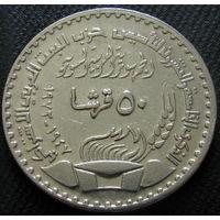 1к Сирия 50 пиастров 1972 БААС распродажа коллекции