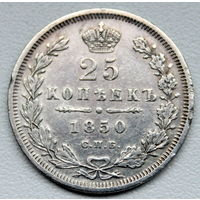 25 копеек 1850 Спб-ПА РАСПРОДАЖА