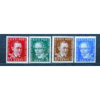 Эстония\570а\Estonia138\41  1938 Персоналии MNH