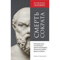 Романо Гвардини: Смерть Сократа. Интерпретация платоновских диалогов