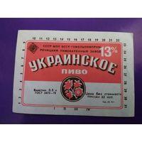 Украинское. Речцкий пивоваренный завод (СССР)