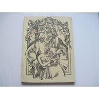 Белорусские волшебные сказки на английском языке.(илл. В.Савич)