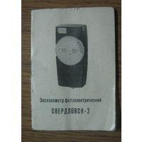 Инструкция к Свердловск-2