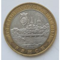 Россия 10 рублей Ряжск 2004
