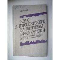 Крах антисоветского бандитизма в Белоруссии в 1918-1925 годах