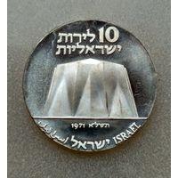 Израиль.10 лир, 1971. 23 года Независимости