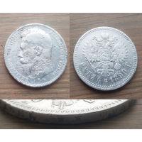 1 рубль 1899 г. 2е звезды