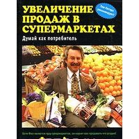 Лемперт. Увеличение продаж в супермаркетах. Думай как потребитель