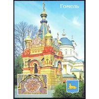 Беларусь Гомель герб 2005 Каплица Князи Паскевичи