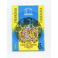 Марка 50 лет членства Украины в ЮНЕСКО 2004