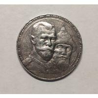 Серебряная монета царской России