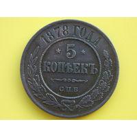 5 копеек 1878 г.  (отличные )
