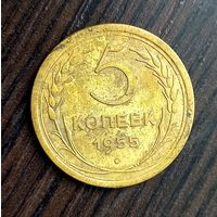 5 копеек 1955 г, с рубля.