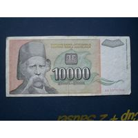 10000 динар