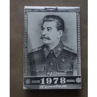 Календарь, фото Сталина