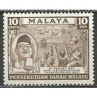 Малайзия(Федерация). День Независимости. Абдул Халим Шах. Премьер. 1957г. Mi#5.