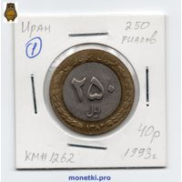 250 риалов Иран 1993 года (#1)