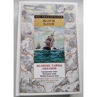Жорж Блон  Великие тайны океанов.  Средиземное море. Полярные моря. Флибустьерское море // Серия: Мир приключений