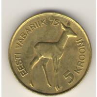 5 крон 1993 г. 75 лет Эстонской республики. Со знаком М у лапы.