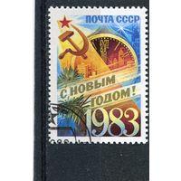 СССР. С Новым 1983 годом