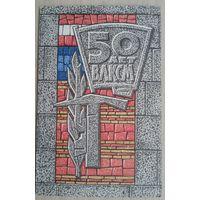 Плетнев А. 50 лет ВЛКСМ. 1968 г. Чистая. Двойная.